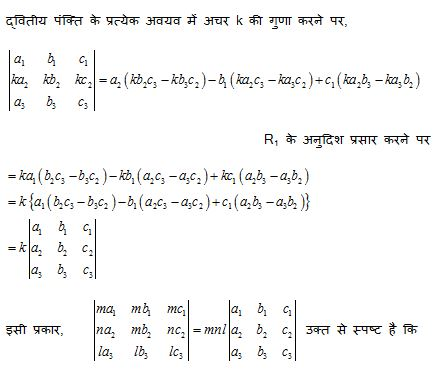 seventh property of determinants