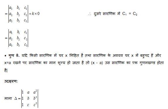 ninth properties of determinants