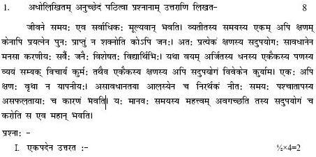 Cbse Class 10th First Term Sanskrit Sample Paper