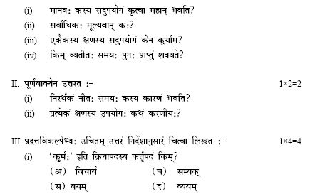 first aid exam questions pdf in hindi