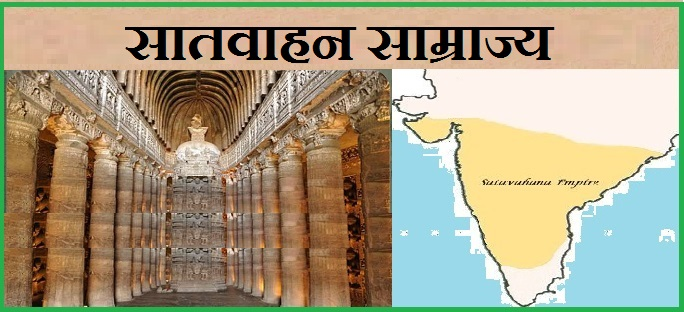 Satvahanas Dynasty and Rulers