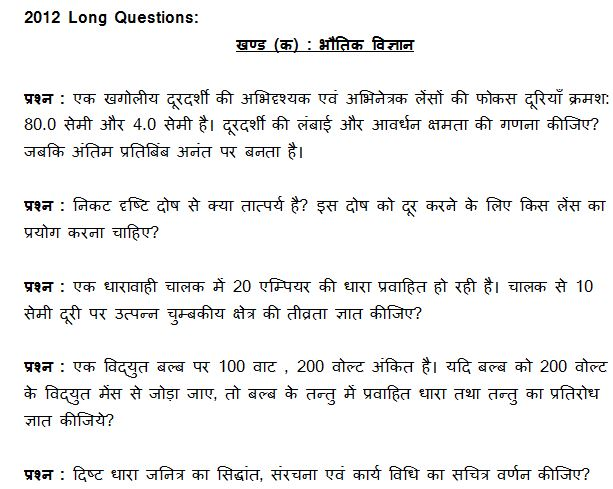 important questions for class 10 science up board chapter wise pdf