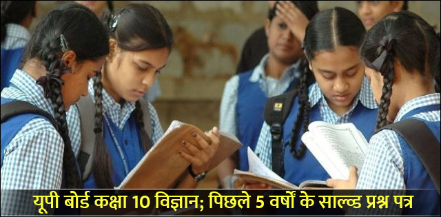 UP Board last five year question paper