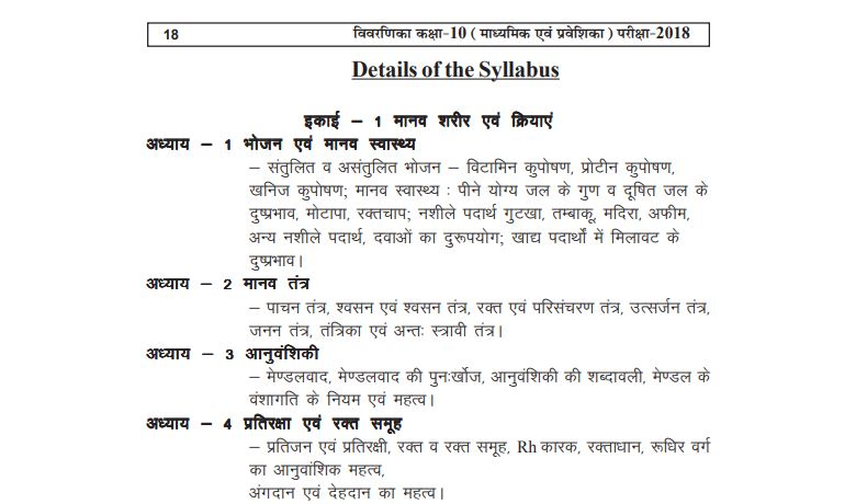 rajasthan board class 10th syllabus