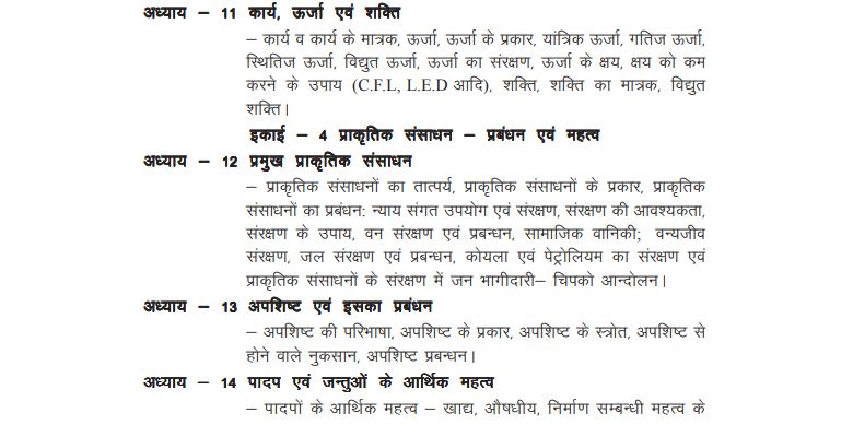 rajasthan board class 10th science syllabus 2019