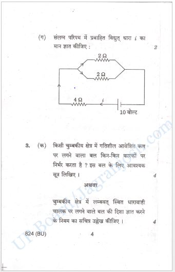 UP Board Science paper