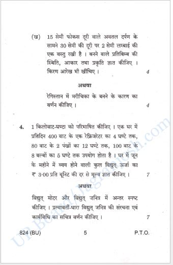 Science question paper sample