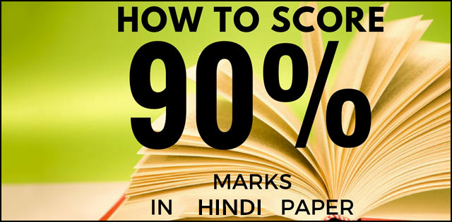 Tips to score good marks in Board exam