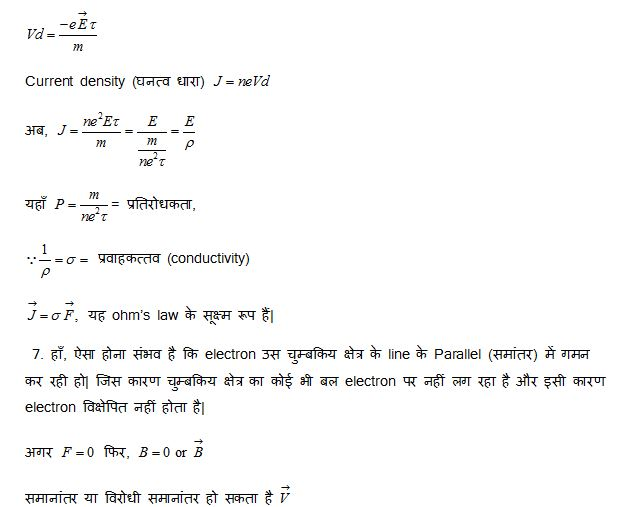 Bihar board class 12th physics solved questions