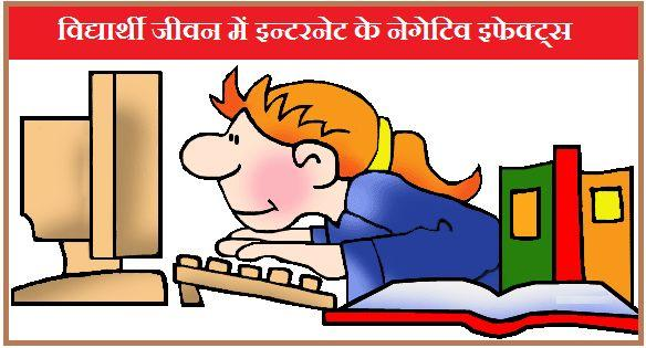 Side Effects of Internet on Students