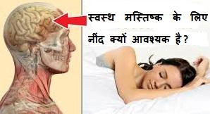 sleep-is-important-for-brain