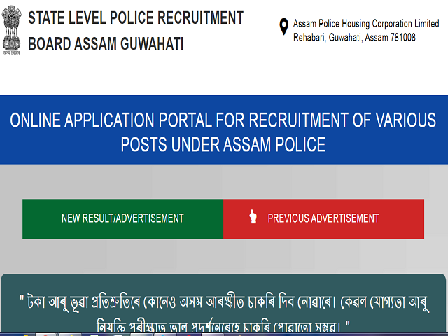 Assam Police Recruitment 2020