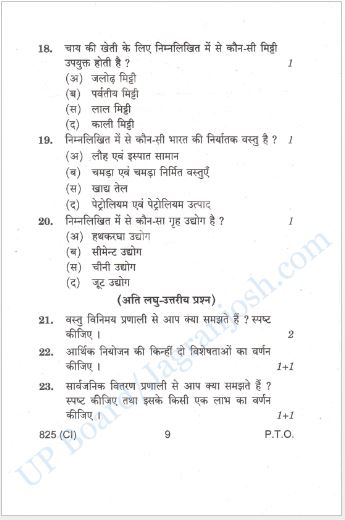 social science question paper