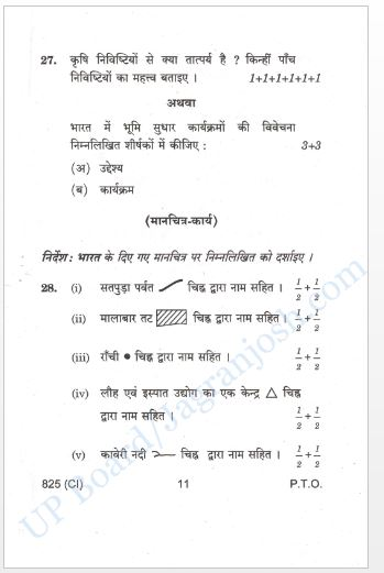 social science question paper 2017