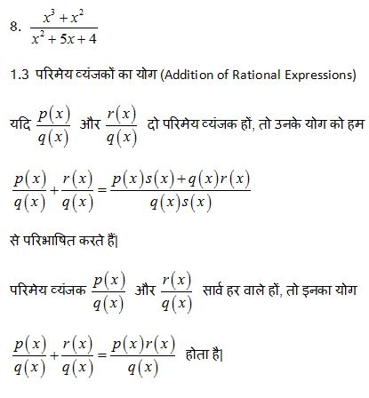 some question for rational num