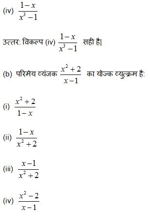 rational number mcq
