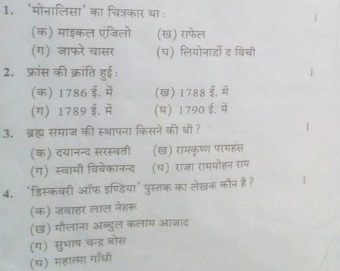 social studies question paper 2018