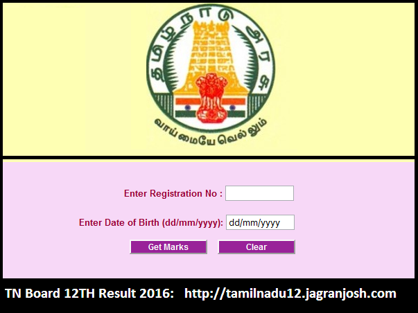 tamilnadu 12th result 2016