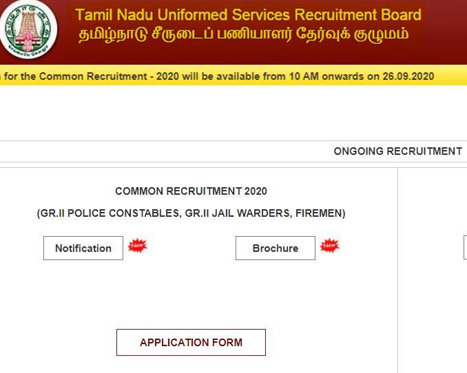 TN Police Constable Recruitment 2020