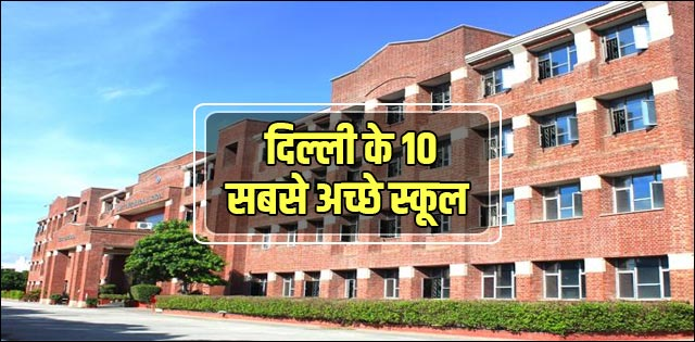 list of top 10 school in delhi ncr