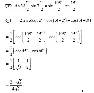 solved example of trigonometry