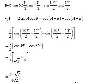 solved example of trigonometry