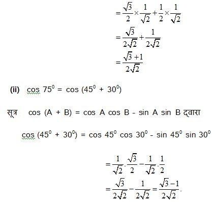 trigonometry notes example