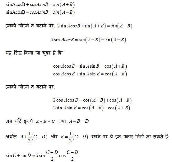 mathematics notes on trigonometry