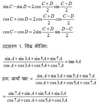 maths notes on trigonometry