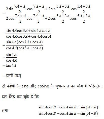 trigonometry notes class 10th