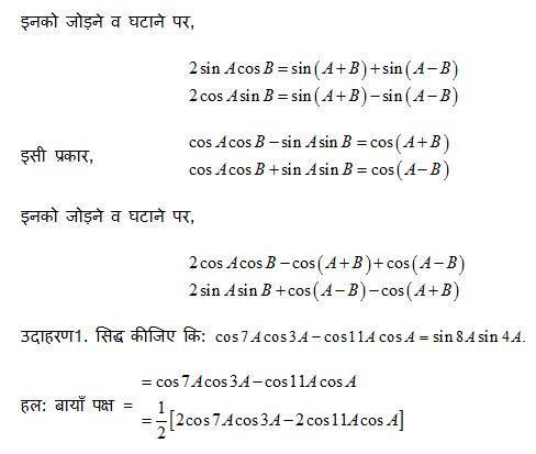 trigonometry notes