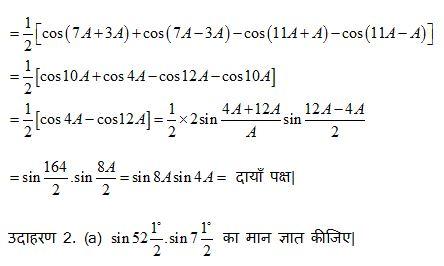 notes on trigonometry
