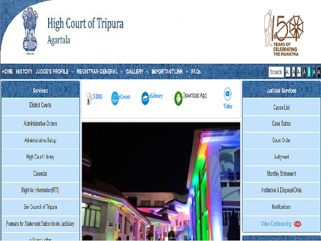 Tripura High Court Recruitment 2020