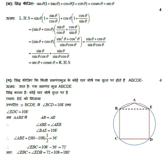 up board class 10th solved math practice paper
