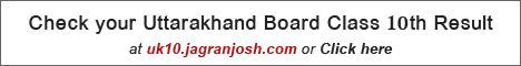 Uttarakhand Board 10th Result / UBSE Result 2014