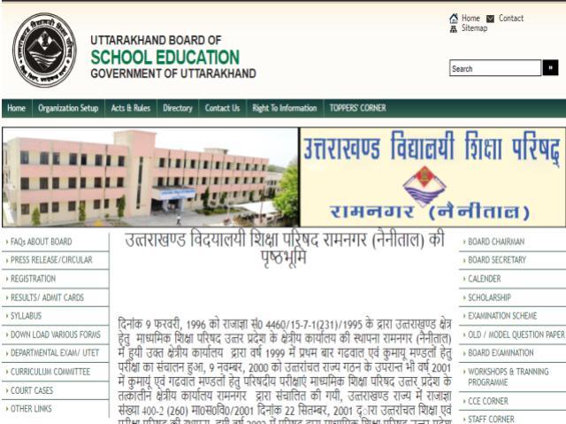 Uttarakhand Board Exam 2020 Uk Board 10th And 12th Exam Postponed