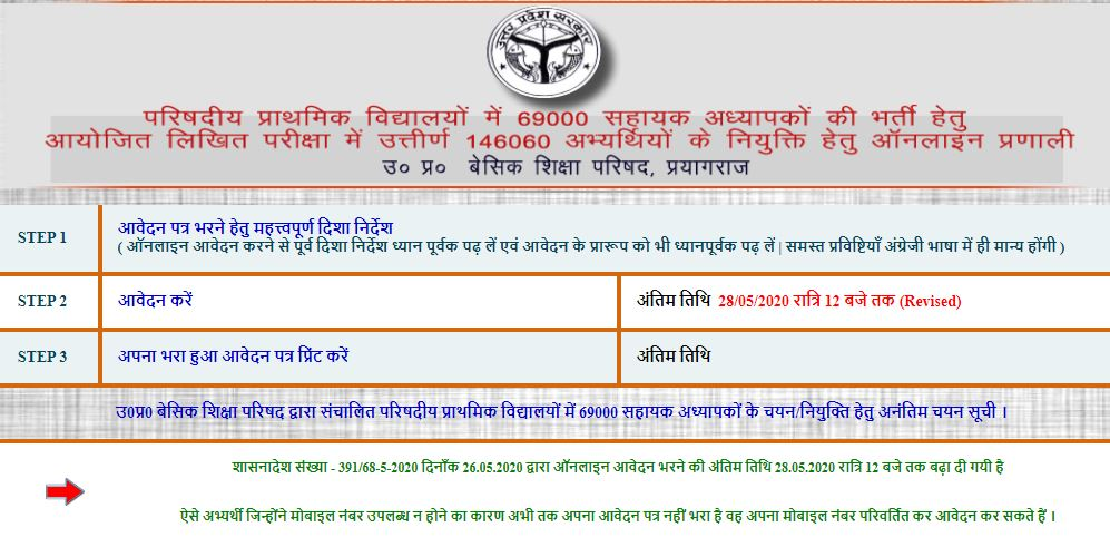UP Teacher Recruitment District Allotment