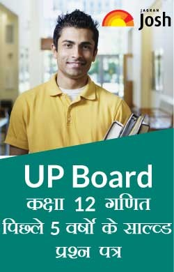 up board class 12th math papers