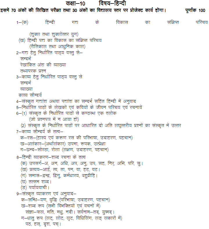 up board hindi syllabus