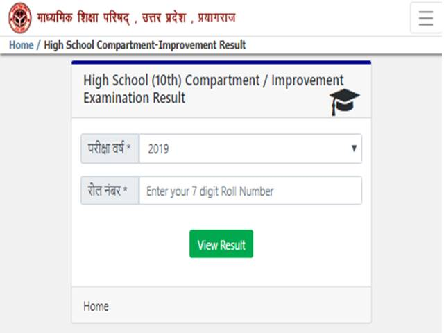 UP Board Improvement Exam Result 2019 Declared, Check UP 10th