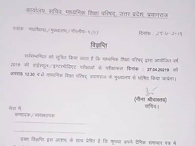 UP Board Result 2019 Date and Time Confirmed: To be declared on 27th