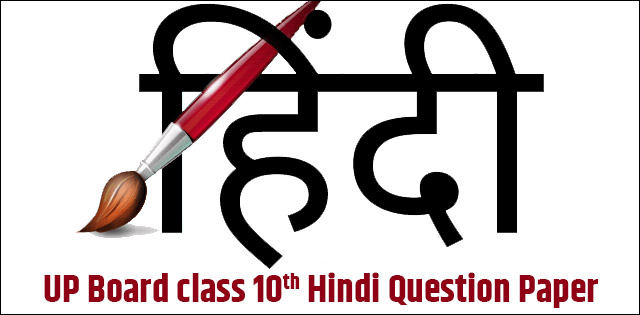 UP Board class 10th Hindi Question Paper 2019