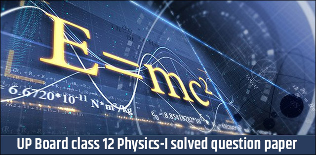 UP Board class 12th Physics-I Solved Question Paper 2016