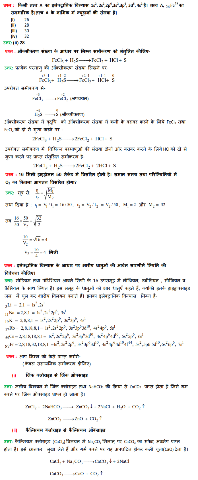 2012 question paper solution wbjee pdf with
