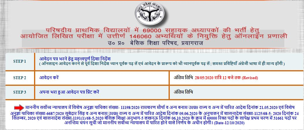 UP 69000 Assistant Teacher Recruitment