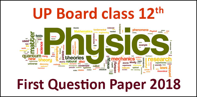 up board class 12 physics first question paper