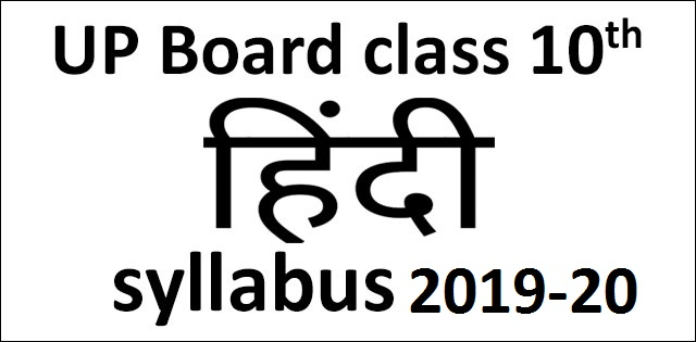 UP Board Class 10 Hindi Syllabus 2019-2020
