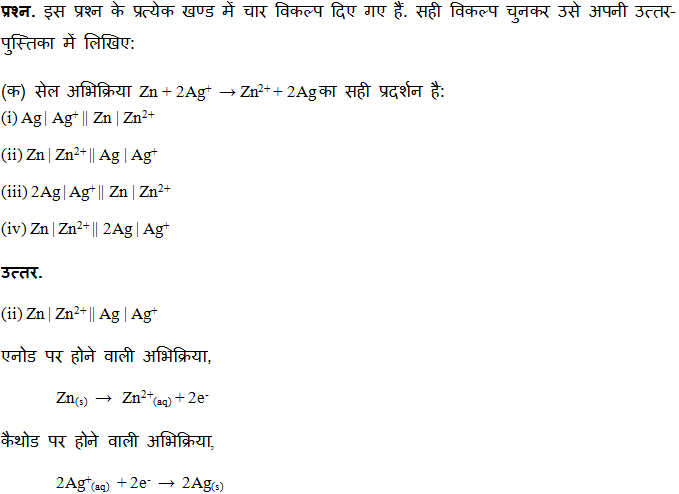 up board class 12 chemistry paper 2018