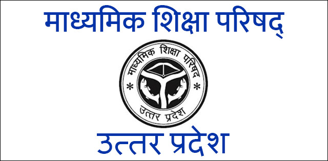 UP Board Exam Date Sheet 2019