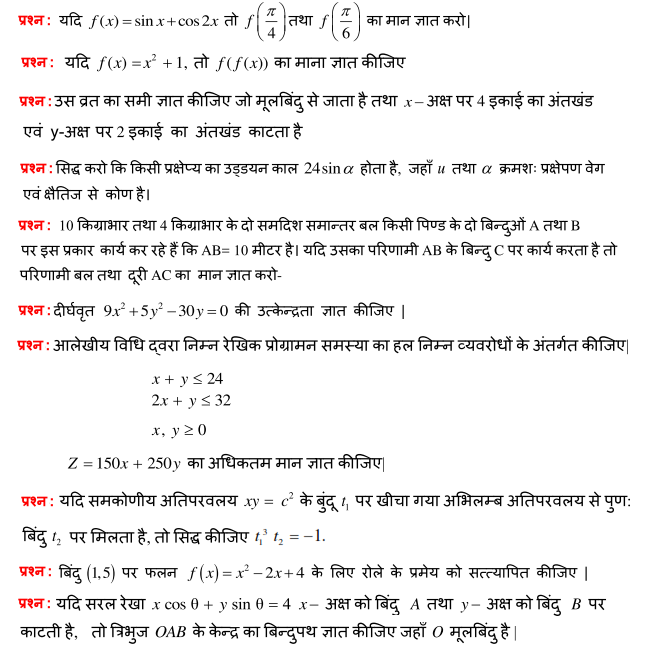 UP Board Class 12 Mathematics Sample Paper/Practice Paper/Guess